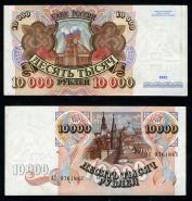 10000 РУБЛЕЙ 1992 ГОДА, aUNC АК 9761842