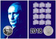 25 рублей,ПУТИН, с гравировкой в ПОДАРОЧНОМ ПЛАНШЕТЕ календарь 2018 (5)
