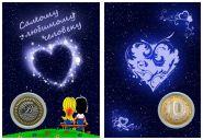 Именная монета 10 рублей, с гравировкой в ИМЕННОМ ПЛАНШЕТЕ -С ДНЕМ РОЖДЕНИЯ (Самому любимому человеку)