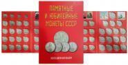 НОВИНКА!!! АЛЬБОМ ПАМЯТНЫЕ И ЮБИЛЕЙНЫЕ МОНЕТЫ СССР- 68 ЯЧЕЕК (50 ЛЕТ СОВЕТСКОЙ ВЛАСТИ)