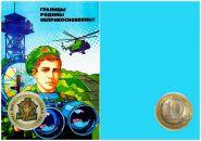 10 рублей,ПОГРАНИЧНЫЕ ВОЙСКА - БЫВШИХ НЕ БЫВАЕТ, ЦВЕТНАЯ ЭМАЛЬ,ГРАВИРОВКА в ПЛАНШЕТЕ